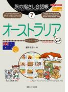 旅の指さし会話帳7  オーストラリア(指さし会話帳EX)