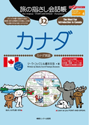 旅の指さし会話帳32  カナダ(指さし会話帳EX)