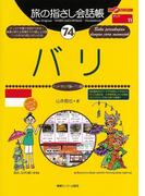 旅の指さし会話帳74  バリ(指さし会話帳EX)
