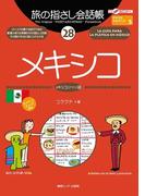 旅の指さし会話帳28  メキシコ(指さし会話帳EX)
