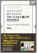 4コママンガで誰でもわかる!スマートフォン超入門 iPhone編(impress QuickBooks)