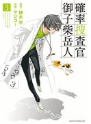 確率捜査官 御子柴岳人(3)(あすかコミックスDX)
