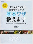 デジタルカメラ初心者のための基本ワザ教えます 読むだけで上達するデジタルカメラの入門書 デジカメ買ったらこの本! (玄光社MOOK)