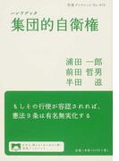 ハンドブック集団的自衛権 (岩波ブックレット)(岩波ブックレット)