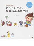 覚えておきたい!家事の基本大百科 漫画でよくわかる! 料理、掃除、洗濯、マナー