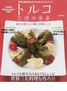 トルコ大使の食卓 大使夫人の郷土料理レシピ (TOKYO NEWS MOOK 大使が案内するグルメ&トラベルブック)(TOKYO NEWS MOOK)