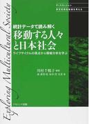 統計データで読み解く移動する人々と日本社会 ディスカッション:多文化共生社会を考える ライフサイクルの視点から情報分析を学ぶ
