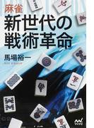 麻雀新世代の戦術革命 (マイナビ麻雀BOOKS)