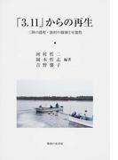 「3.11」からの再生 三陸の港町・漁村の価値と可能性