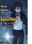 サモンナイトU:X〈ユークロス〉-界境の異邦人- (JUMP J BOOKS)(JUMP J BOOKS(ジャンプジェーブックス))