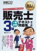 販売士3級一発合格テキスト問題集 販売士検定試験学習書 第2版 (販売士教科書)