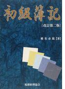 初級簿記 改訂第2版