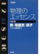 物理のエッセンス熱・電磁気・原子 4訂版 (河合塾SERIES)