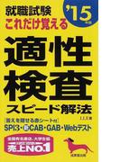 就職試験これだけ覚える適性検査スピード解法 SPI3・新CAB・GAB・Webテスト '15年版