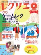 【電子版発売記念特別価格】レクリエ 2013年夏号(レクリエ)