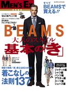 BEAMS 大人のスタイル 基本の「き」(ビッグマン・スペシャル)