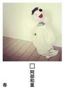 □ しかく 春 (無料版)