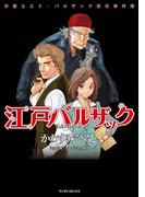江戸バルザック(マンサンコミックス)