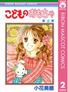 こどものおもちゃ 2(りぼんマスコットコミックスDIGITAL)