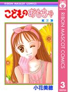こどものおもちゃ 3(りぼんマスコットコミックスDIGITAL)