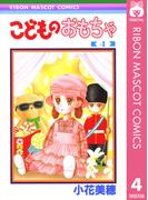 こどものおもちゃ 4(りぼんマスコットコミックスDIGITAL)