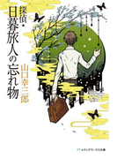 探偵・日暮旅人の忘れ物(メディアワークス文庫)