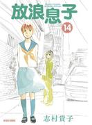 放浪息子14(ビームコミックス)