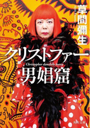 クリストファー男娼窟(角川文庫)
