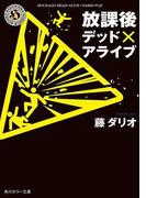 放課後デッド×アライブ(角川ホラー文庫)