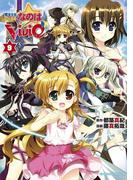 魔法少女リリカルなのはViVid(9)(角川コミックス・エース)