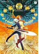 ヤオツクモ(1)(角川コミックス・エース)
