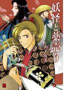 妖怪と薬売り(カドカワデジタルコミックス)