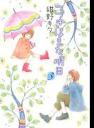 つづきはまた明日(3)(バーズコミックス ガールズコレクション)