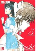 ドクシ―読師―(5)(バーズコミックス)