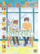名探偵音野順の事件簿(3)(バーズコミックス)
