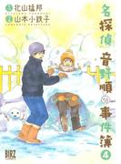 名探偵音野順の事件簿(4)(バーズコミックス)