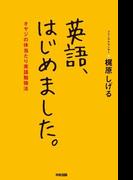 【期間限定価格】英語、はじめました。(中経出版)