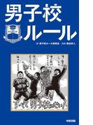 【期間限定価格】男子校ルール(中経出版)