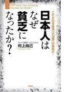 【期間限定価格】日本人はなぜ貧乏になったか?(中経出版)