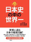 日本史の中の世界一(扶桑社BOOKS)