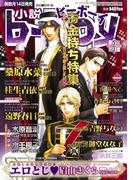 小説b-Boy お金持ち特集(2013年3月号)(小b)