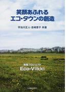 笑顔あふれるエコ・タウンの創造 実験プロジェクトEco‐Viikki