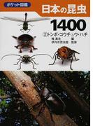 日本の昆虫1400 2 トンボ・コウチュウ・ハチ (ポケット図鑑)