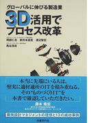 3D活用でプロセス改革 グローバルに伸びる製造業 開発設計マネジメントの理想と13の成功事例