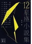 12星座小説集 (講談社文庫)(講談社文庫)