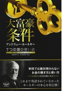 大富豪の条件 7つの富の使い道 『富の福音』Spiritual Edition (新・教養の大陸BOOKS)