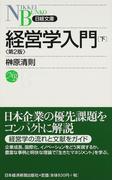 経営学入門 第2版 下 (日経文庫)(日経文庫)