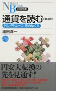 通貨を読む ドル・円・ユーロ・元のゆくえ 第4版