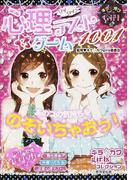 ワイワイ心理テスト&ゲーム1001 (キラ☆カワgirlsコレクション)