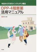 DPP−4阻害薬活用マニュアル 今日からできるインクレチン療法